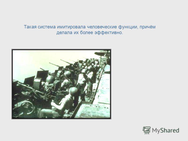 Он присоединил специальный радар к орудию так, чтобы оно автоматически нацеливалось на вражеские самолёты. После выстрела орудия радар быстро определял изменяющееся расположение летящего самолета и перенацеливал орудие, это продолжалось до тех пор по