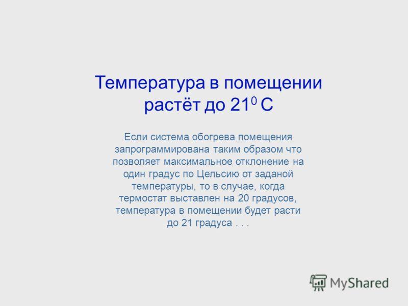 Более знакомым примером использования принципа обратной связи для регулирования систем является обычный термостат для обогрева помещения. Feedback – Thermostat