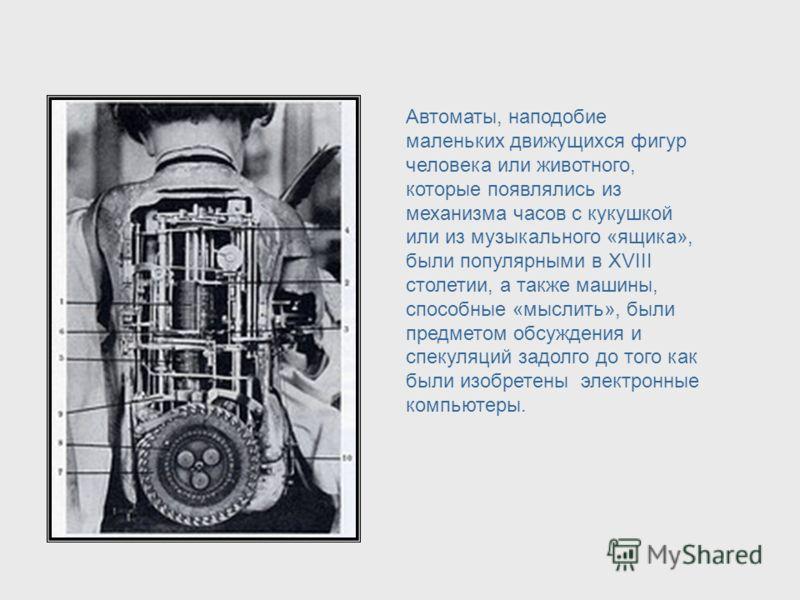 В течение столетий, люди создавали машины для того, чтобы помочь людям в решении различных задач, а не только для того, чтобы выполнять задания, требующие мускульной силы. Designs to Help with Human Tasks