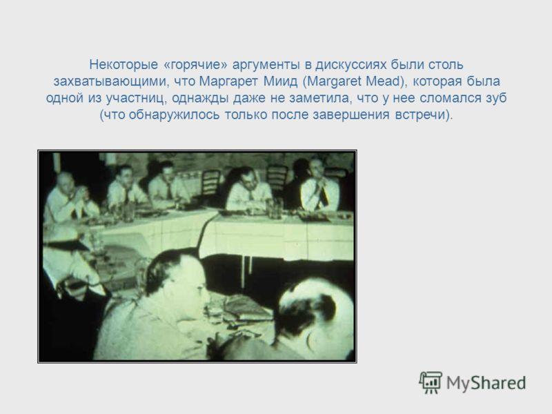 Председательствовавший на всех этих встречах Уоррен Маккалок (Warren McCulloch) писал, что ученые, принимавшие участие в дискуссиях, имели много трудностей в понимании друг друга, потому что каждый(ая) имел(а) собственный профессиональный язык. Profe