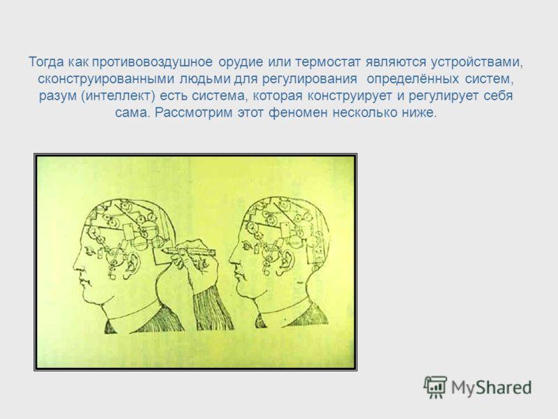Человеческий мозг является, возможно, наиболее удивительным регулятором, осуществляя регуляцию человеческого тела, а также многих других систем в организме. Теория о том, как работает мозг, является теорией о том, как генерируются человеческие знания