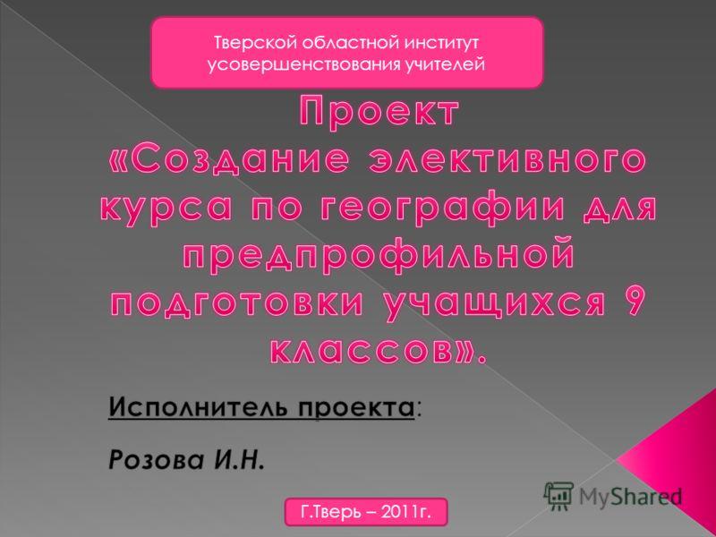 Тверской областной институт усовершенствования учителей Г.Тверь – 2011г.