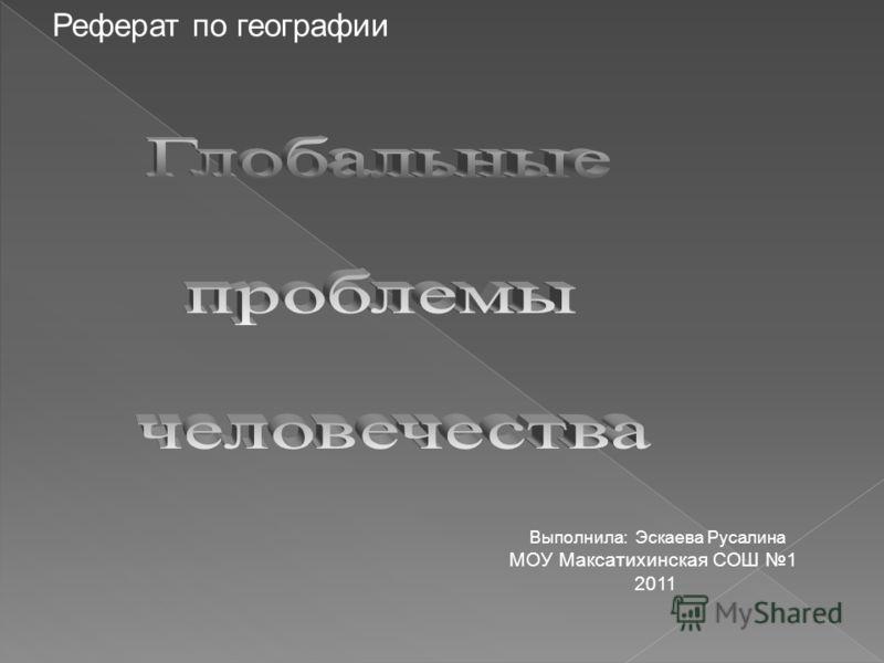 Реферат по географии Выполнила: Эскаева Русалина МОУ Максатихинская СОШ 1 2011