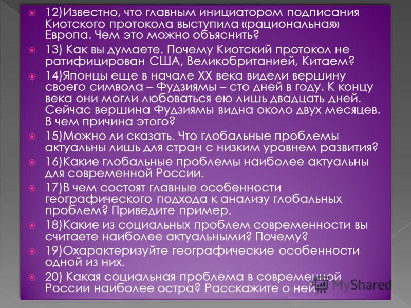 12)Известно, что главным инициатором подписания Киотского протокола выступила «рациональная» Европа. Чем это можно объяснить? 13) Как вы думаете. Почему Киотский протокол не ратифицирован США, Великобританией, Китаем? 14)Японцы еще в начале XX века в