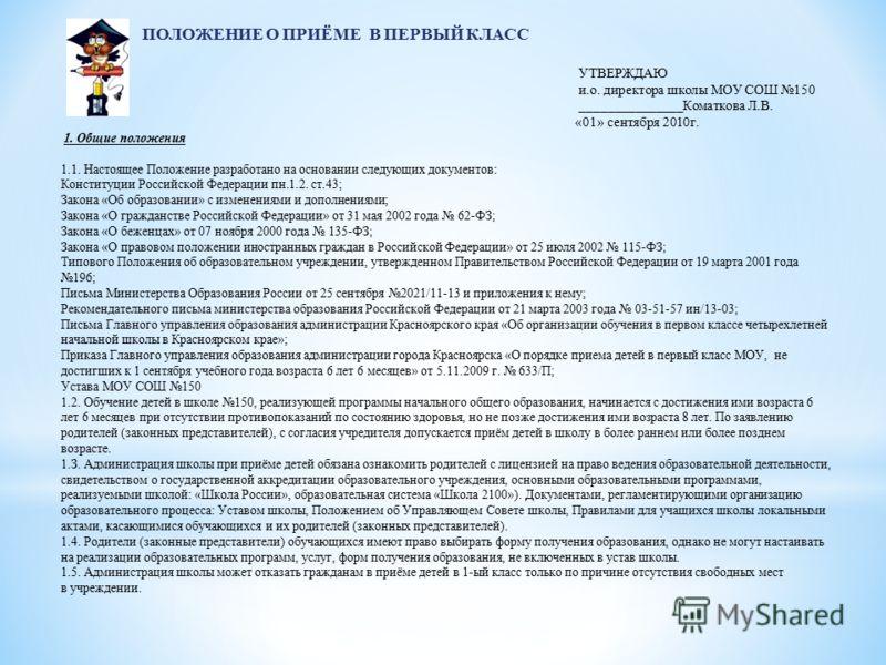 УТВЕРЖДАЮ и.о. директора школы МОУ СОШ 150 _______________Коматкова Л.В. «01» сентября 2010г. 1. Общие положения 1.1. Настоящее Положение разработано на основании следующих документов: Конституции Российской Федерации пн.1.2. ст.43; Закона «Об образо