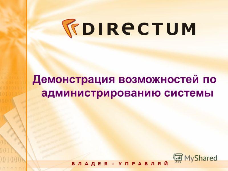 Демонстрация возможностей по администрированию системы В Л А Д Е Я - У П Р А В Л Я Й