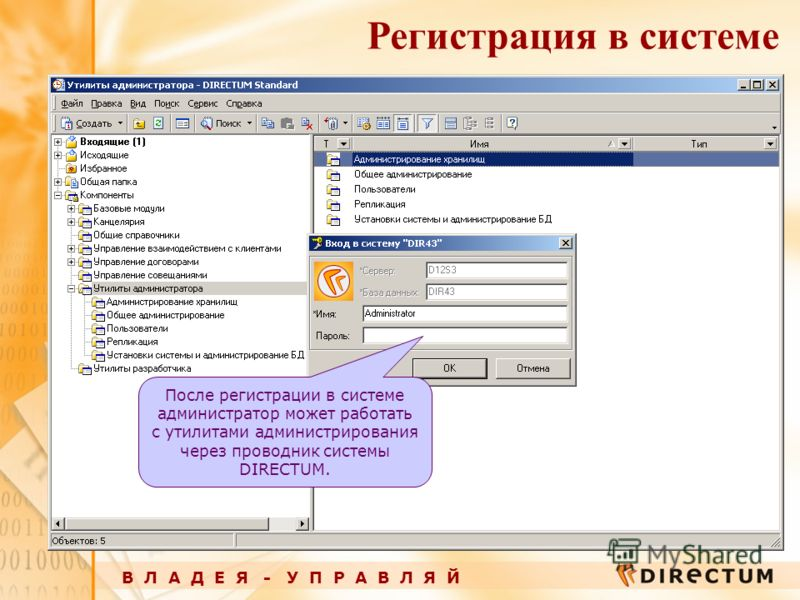 Регистрация в системе В Л А Д Е Я - У П Р А В Л Я Й После регистрации в системе администратор может работать с утилитами администрирования через проводник системы DIRECTUM.