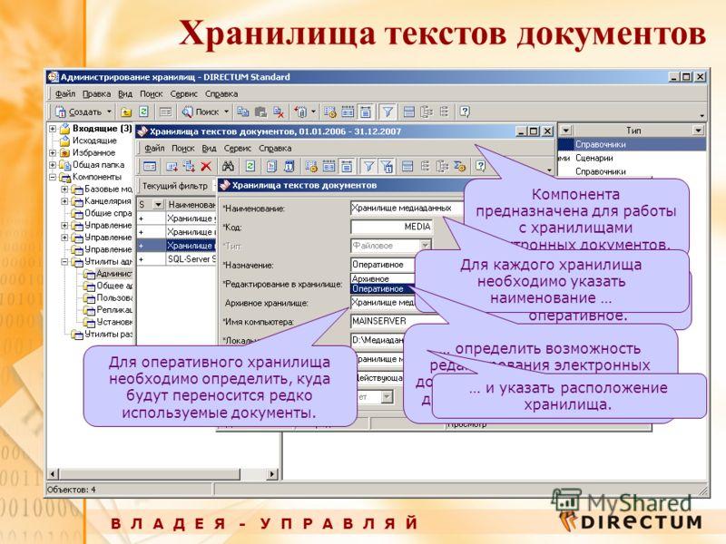 В Л А Д Е Я - У П Р А В Л Я Й Компонента предназначена для работы с хранилищами электронных документов. Хранилища могут быть двух типов: архивное или оперативное. Для оперативного хранилища необходимо определить, куда будут переносится редко использу