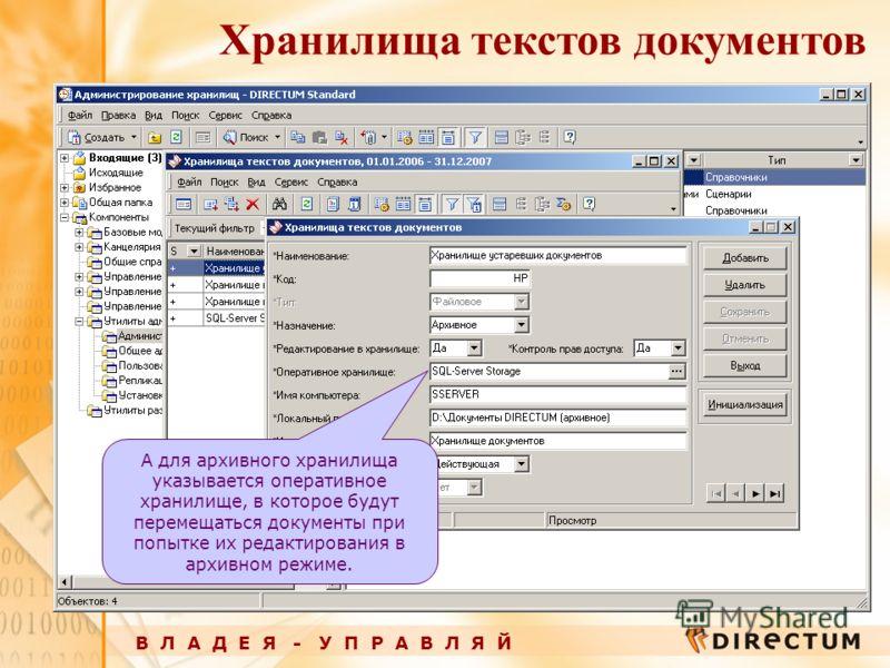 В Л А Д Е Я - У П Р А В Л Я Й А для архивного хранилища указывается оперативное хранилище, в которое будут перемещаться документы при попытке их редактирования в архивном режиме. Хранилища текстов документов