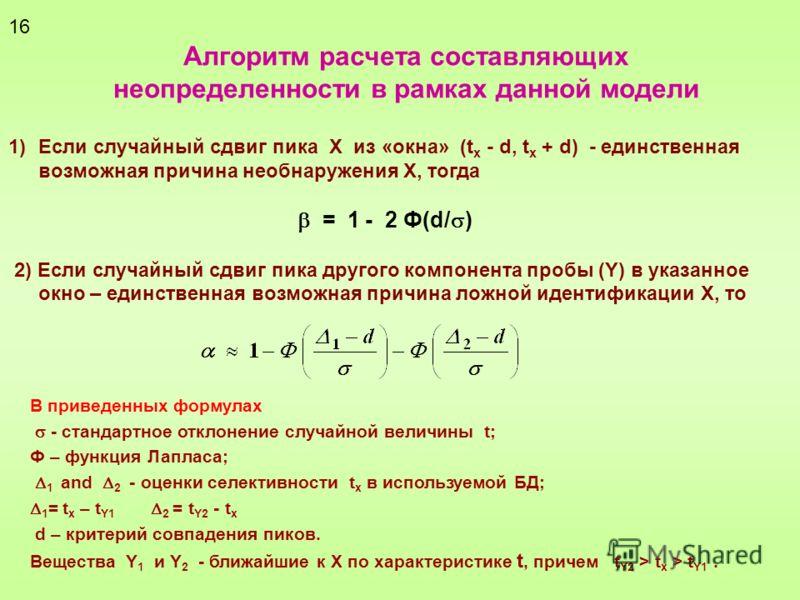 Алгоритм расчета составляющих неопределенности в рамках данной модели 1)Если случайный сдвиг пика X из «окна» (t x - d, t x + d) - единственная возможная причина необнаружения Х, тогда = 1 - 2 Ф(d/ ) 2) Если случайный сдвиг пика другого компонента пр