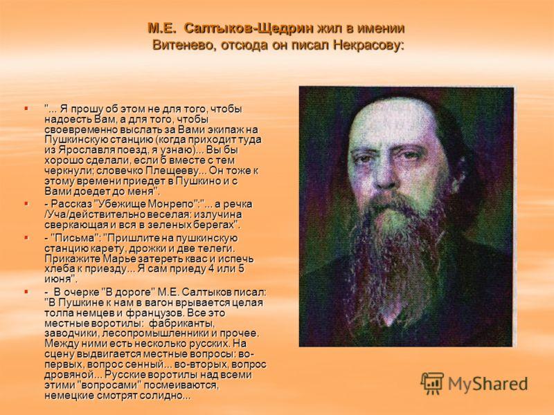 М.Е. Салтыков-Щедрин жил в имении Витенево, отсюда он писал Некрасову: