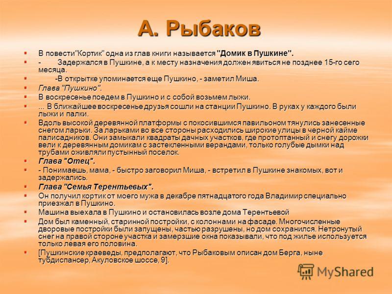 А. Рыбаков А. Рыбаков В повести