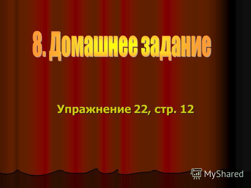 Упражнение 22, стр. 12 Упражнение 22, стр. 12