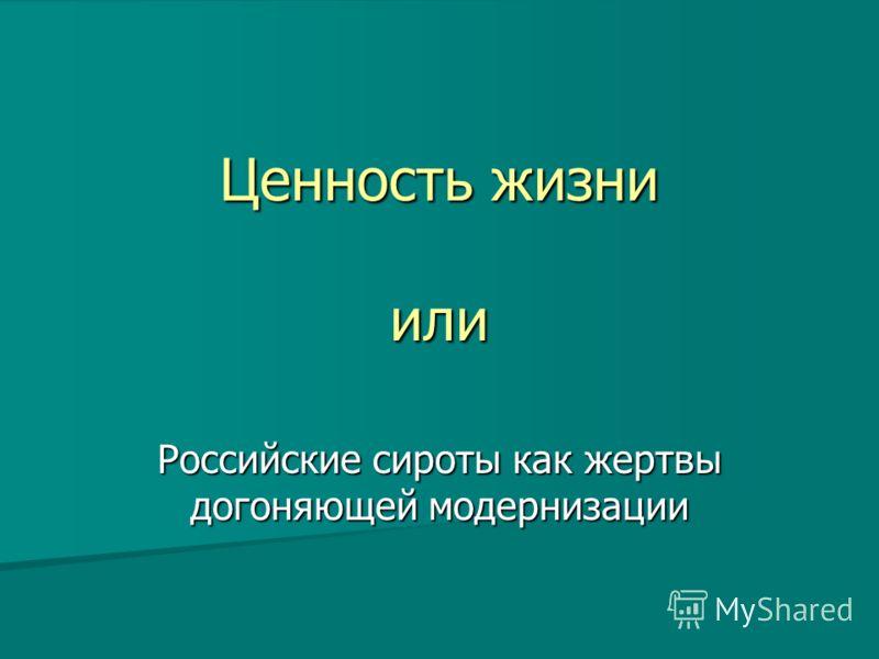 Ценность жизни или Российские сироты как жертвы догоняющей модернизации