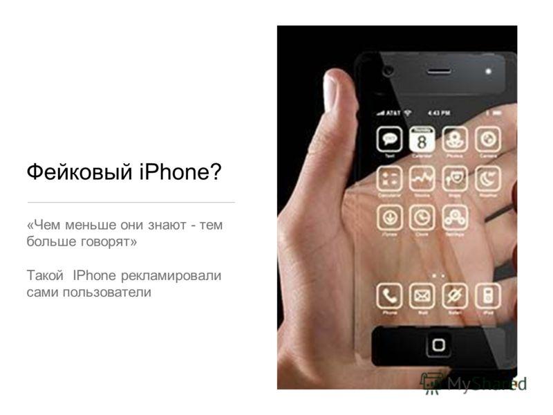 Фейковый iPhone? «Чем меньше они знают - тем больше говорят» Такой IPhone рекламировали сами пользователи