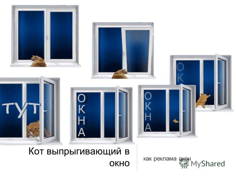 Кот выпрыгивающий в окно как реклама окон