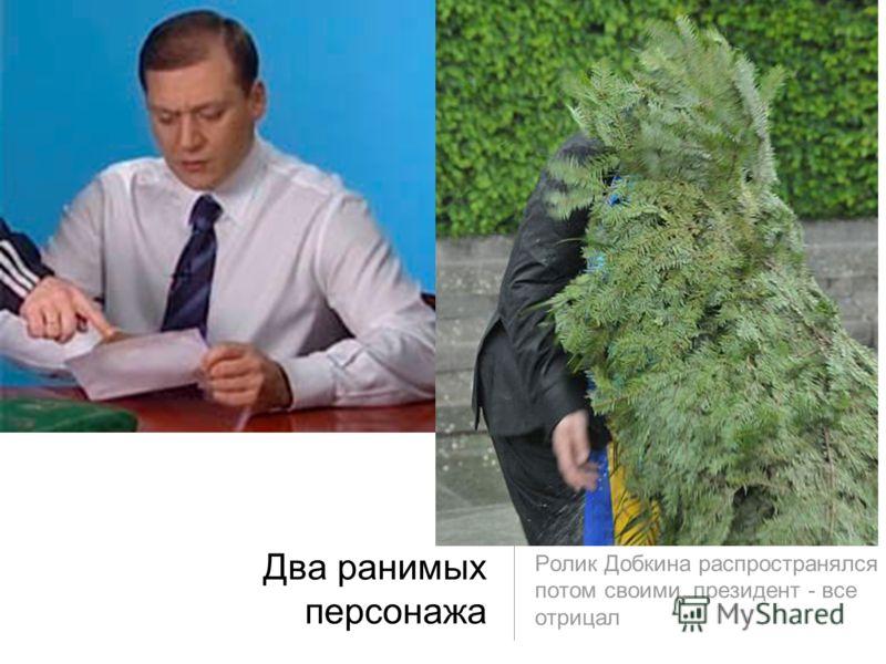 Два ранимых персонажа Ролик Добкина распространялся потом своими, президент - все отрицал