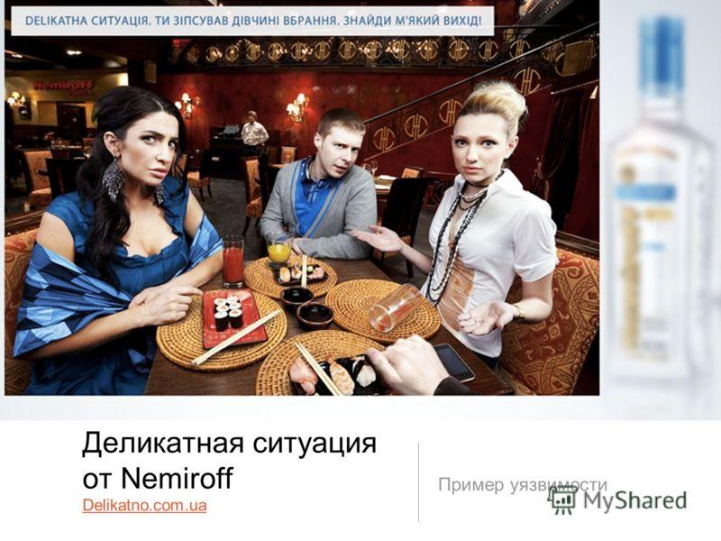 Деликатная ситуация от Nemiroff Delikatno.com.ua Пример уязвимости