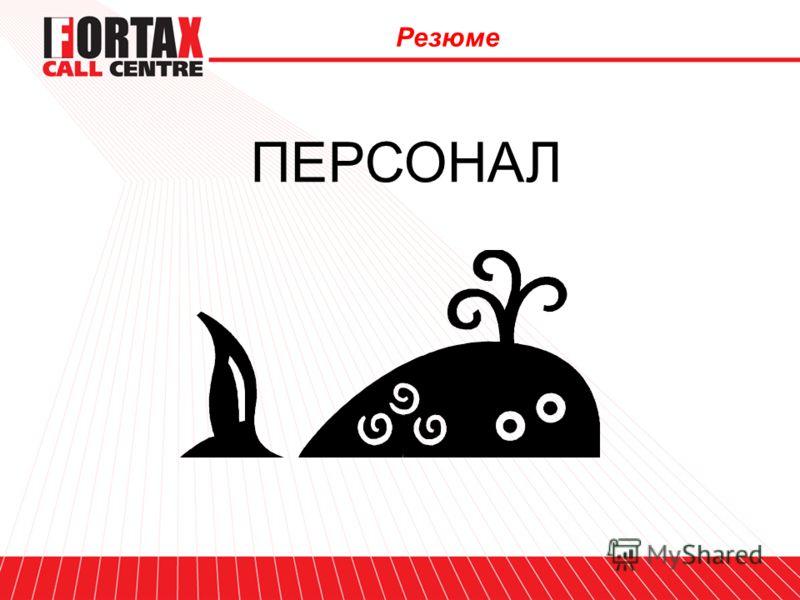 Резюме ПЕРСОНАЛ