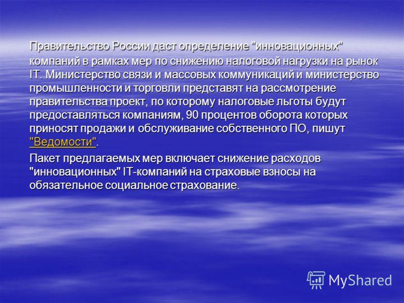 Правительство России даст определение
