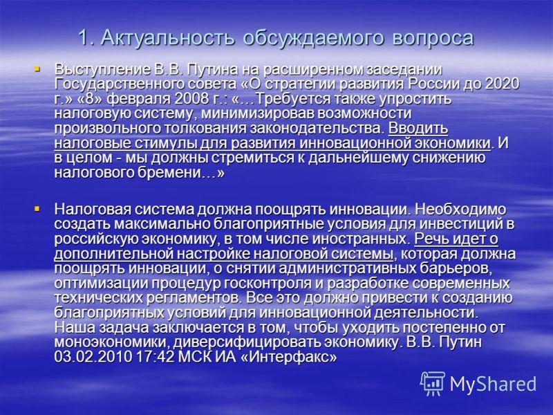 1. Актуальность обсуждаемого вопроса Выступление В.В. Путина на расширенном заседании Государственного совета «О стратегии развития России до 2020 г.» «8» февраля 2008 г.: «…Требуется также упростить налоговую систему, минимизировав возможности произ