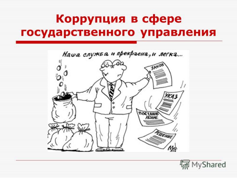 Коррупция в сфере государственного управления
