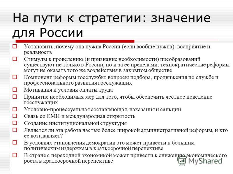На пути к стратегии: значение для России Установить, почему она нужна России (если вообще нужна): восприятие и реальность Стимулы к проведению (и признание необходимости) преобразований существуют не только в России, но и за ее пределами: технократич