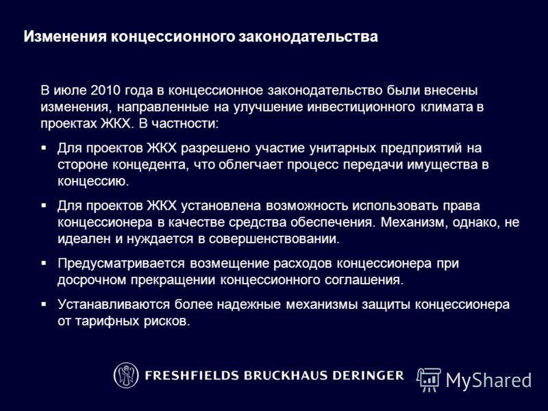 Модели ГЧП для ЖКХ в России: ВООТ или концессия? Право собственности на объект соглашения Законодательная база Конкурсная процедура Привлечение финансирования и обеспечительный пакет Покрытие тарифного риска Передача существующих объектов Федеральное