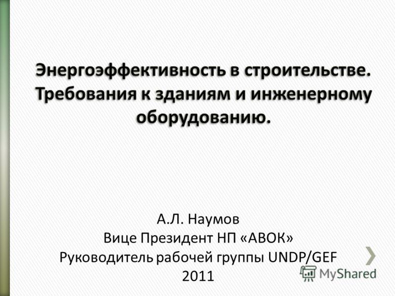 А.Л. Наумов Вице Президент НП «АВОК» Руководитель рабочей группы UNDP/GEF 2011
