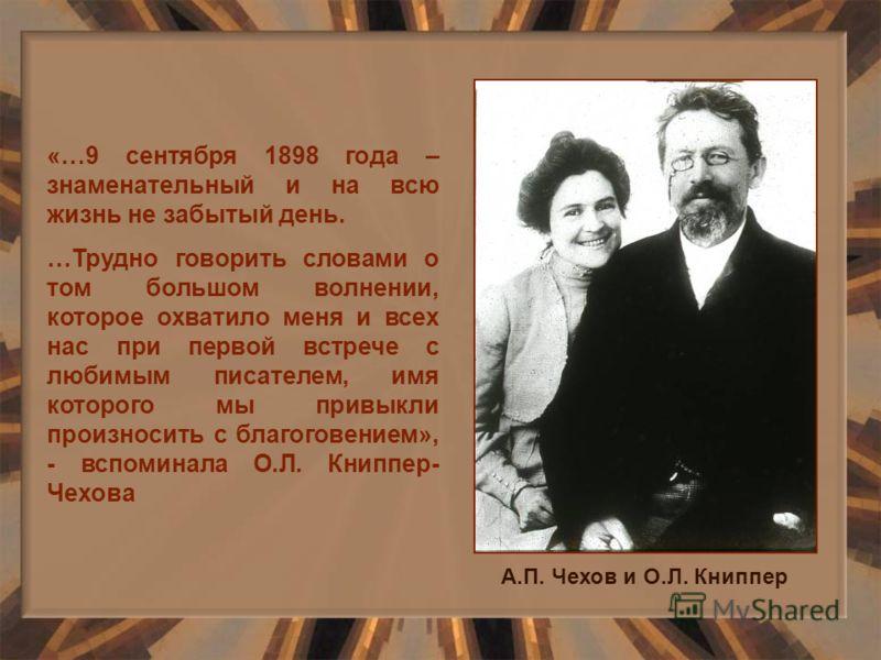 «…9 сентября 1898 года – знаменательный и на всю жизнь не забытый день. …Трудно говорить словами о том большом волнении, которое охватило меня и всех нас при первой встрече с любимым писателем, имя которого мы привыкли произносить с благоговением», -