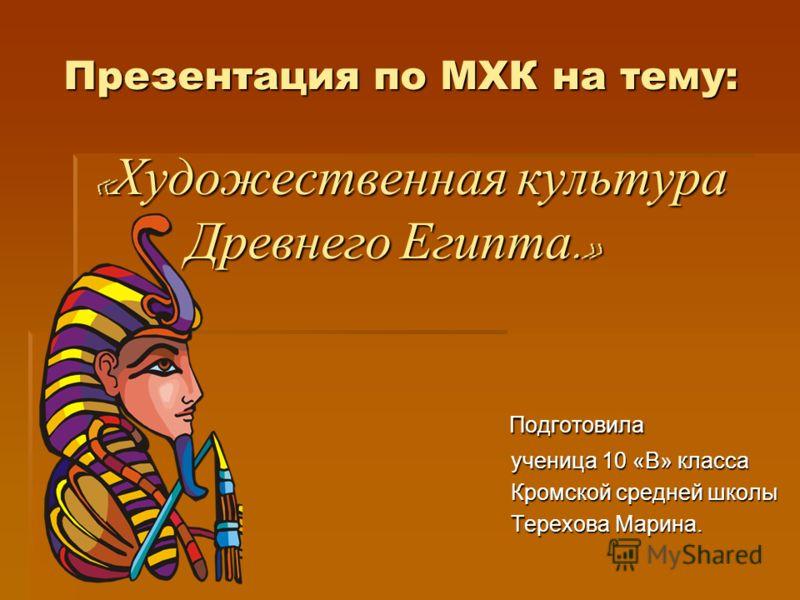 Презентация <a href='http://www.myshared.ru/theme/prezentatsii-po-mhk/1/' title='по мхк'>по МХК на тему: « Художественная культура Древнего Египта.» П