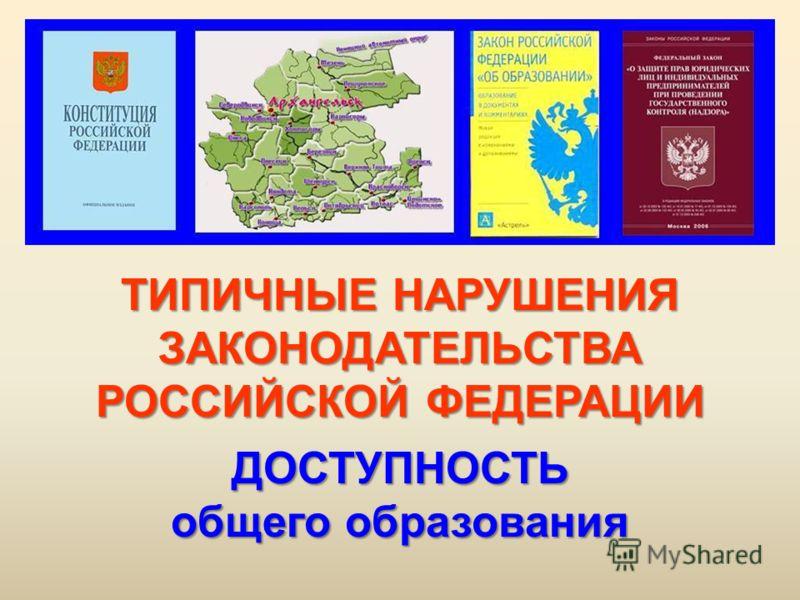 ТИПИЧНЫЕ НАРУШЕНИЯ ЗАКОНОДАТЕЛЬСТВА РОССИЙСКОЙ ФЕДЕРАЦИИ ДОСТУПНОСТЬ общего образования