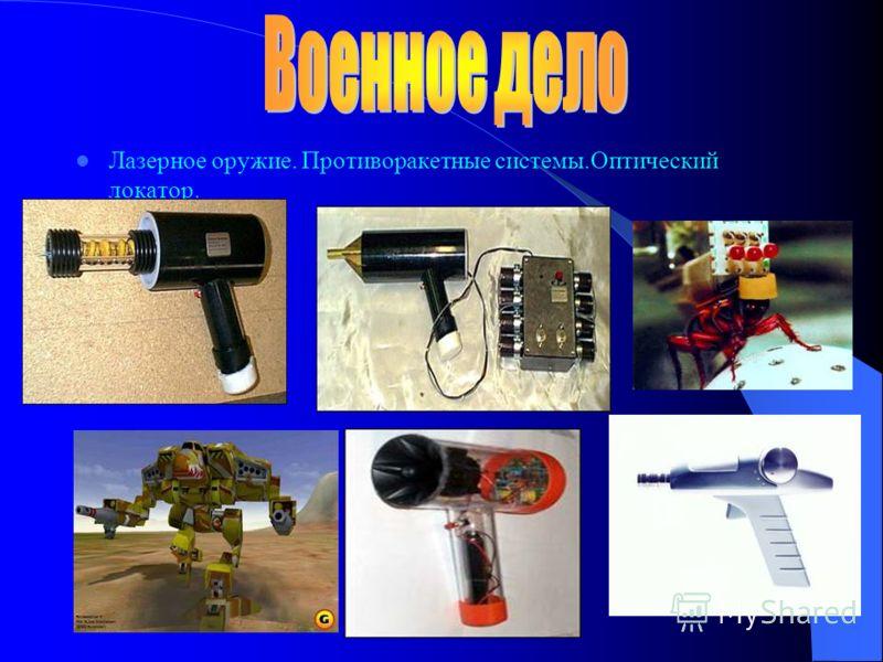Лазерное оружие. Противоракетные системы.Оптический локатор.