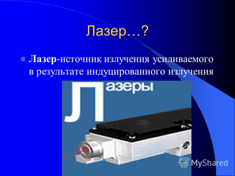 Лазер…? Лазер-источник излучения усиливаемого в результате индуцированного излучения