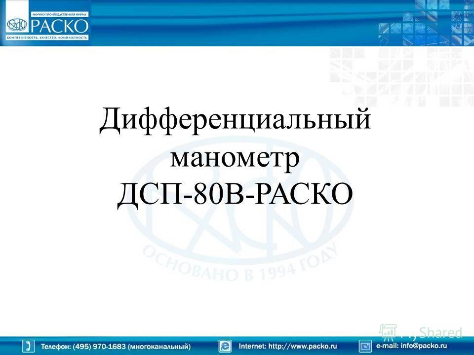 Дифференциальный манометр ДСП-80В-РАСКО