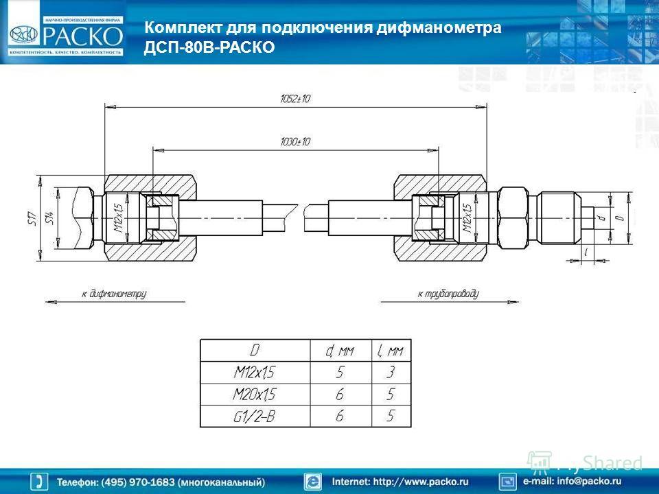 Комплект для подключения дифманометра ДСП-80В-РАСКО