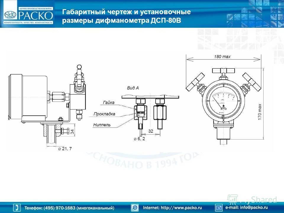 Габаритный чертеж и установочные размеры дифманометра ДСП-80В