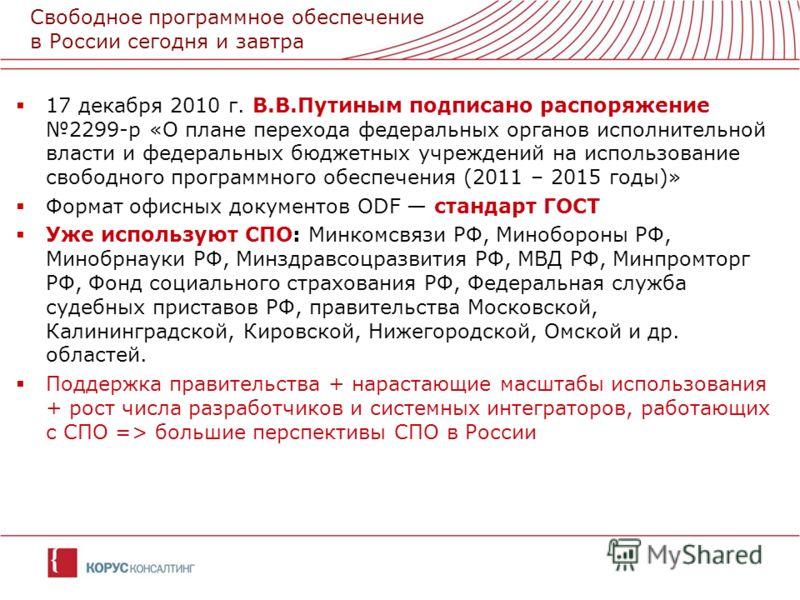 17 декабря 2010 г. В.В.Путиным подписано распоряжение 2299-р «О плане перехода федеральных органов исполнительной власти и федеральных бюджетных учреждений на использование свободного программного обеспечения (2011 – 2015 годы)» Формат офисных докуме