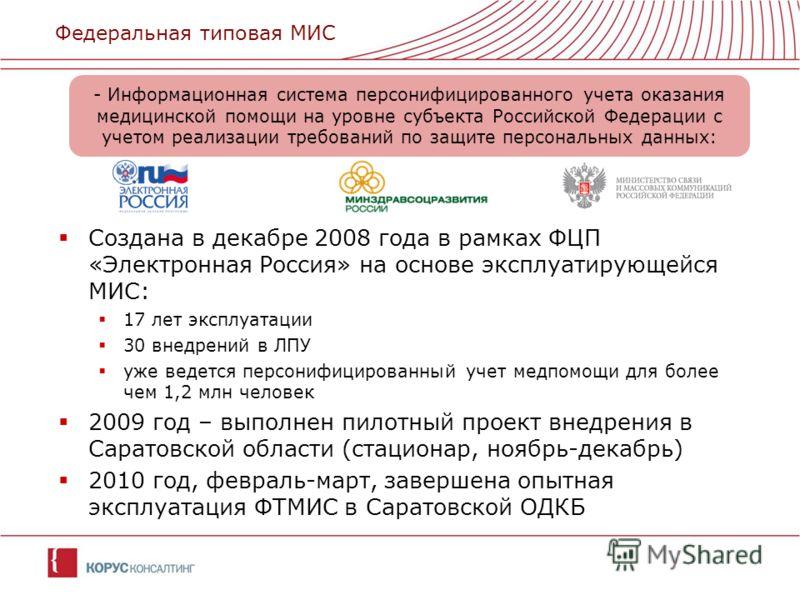 Создана в декабре 2008 года в рамках ФЦП «Электронная Россия» на основе эксплуатирующейся МИС: 17 лет эксплуатации 30 внедрений в ЛПУ уже ведется персонифицированный учет медпомощи для более чем 1,2 млн человек 2009 год – выполнен пилотный проект вне