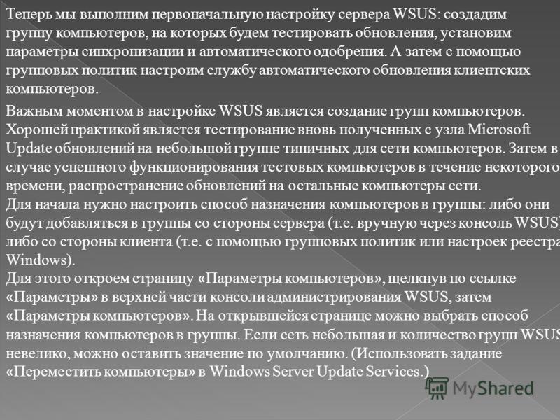 Теперь мы выполним первоначальную настройку сервера WSUS: создадим группу компьютеров, на которых будем тестировать обновления, установим параметры синхронизации и автоматического одобрения. А затем с помощью групповых политик настроим службу автомат