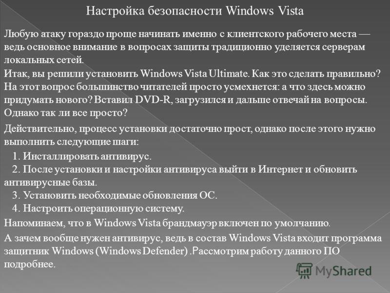 Настройка безопасности Windows Vista Любую атаку гораздо проще начинать именно с клиентского рабочего места ведь основное внимание в вопросах защиты традиционно уделяется серверам локальных сетей. Итак, вы решили установить Windows Vista Ultimate. Ка