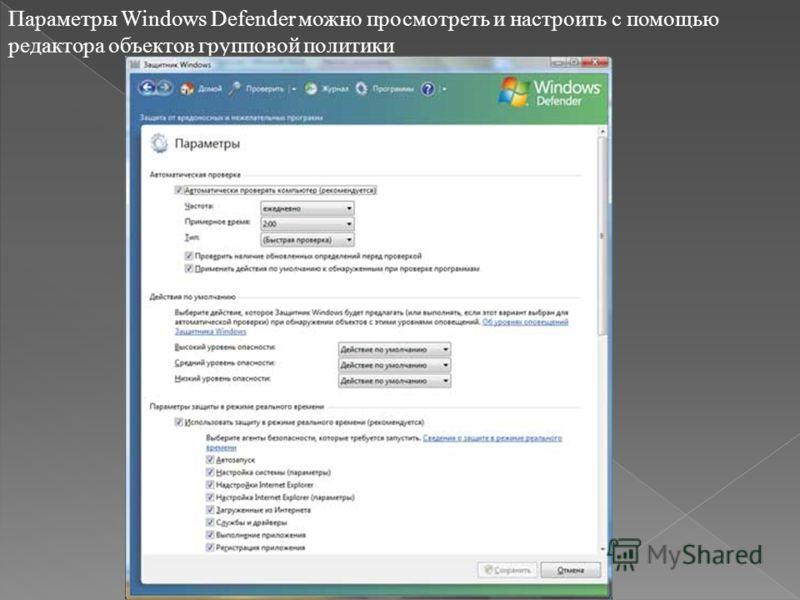 Параметры Windows Defender можно просмотреть и настроить с помощью редактора объектов групповой политики