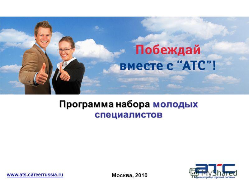 Программа набора молодых специалистов Москва, 2010 www.ats.careerrussia.ru