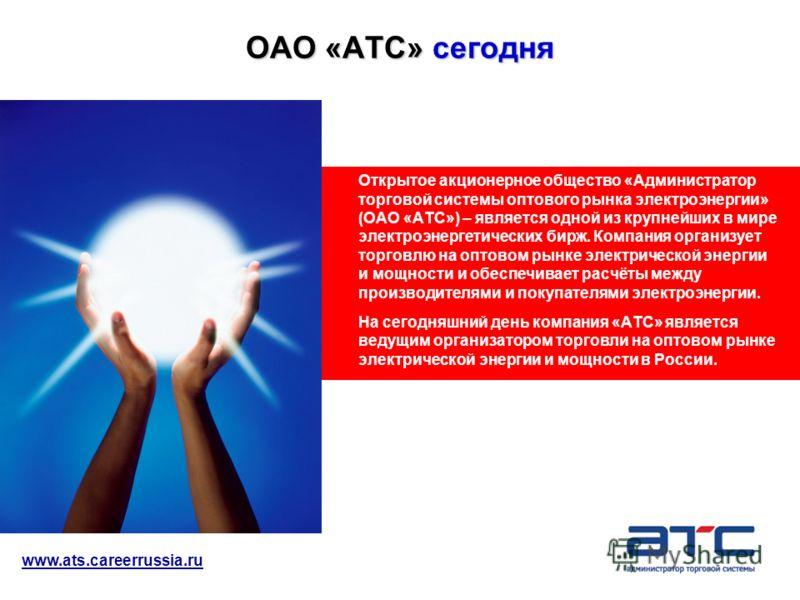 ОАО «АТС» сегодня Открытое акционерное общество «Администратор торговой системы оптового рынка электроэнергии» (ОАО «АТС») – является одной из крупнейших в мире электроэнергетических бирж. Компания организует торговлю на оптовом рынке электрической э