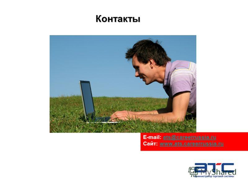 Е-mail: аts@careerrussia.ruаts@careerrussia.ru Сайт: www.ats.careerrussia.ruwww.ats.careerrussia.ruКонтакты