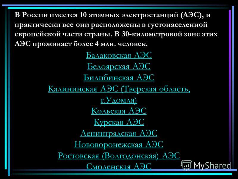 В России имеется 10 атомных электростанций (АЭС), и практически все они расположены в густонаселенной европейской части страны. В 30-километровой зоне