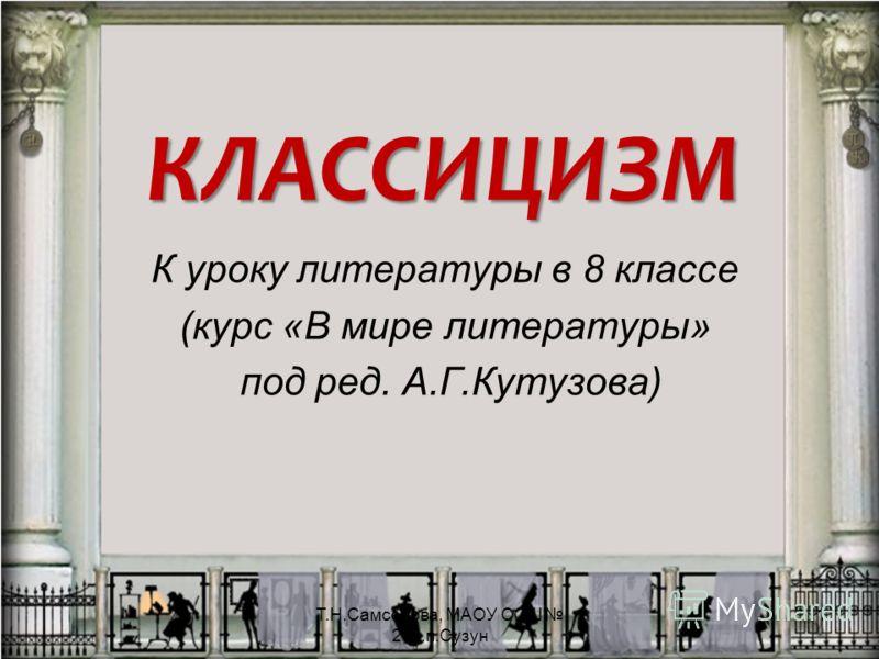 Гдз по русскому конспект к теме классицизм 8 класс