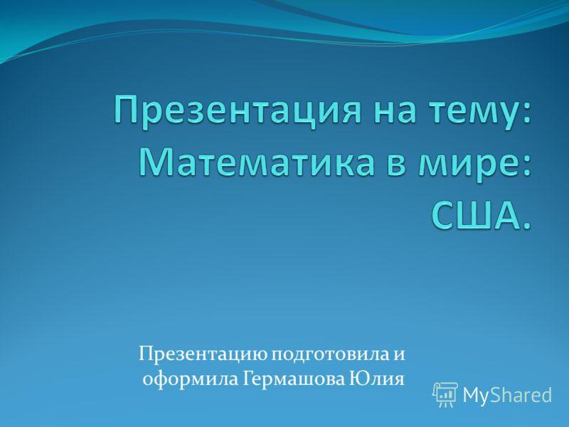 Презентацию подготовила и оформила Гермашова Юлия