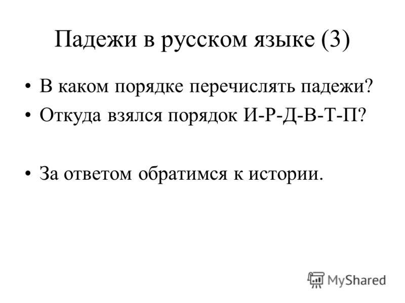 Падежи в русском языке (3) В каком порядке перечислять падежи? Откуда взялся порядок И-Р-Д-В-Т-П? За ответом обратимся к истории.