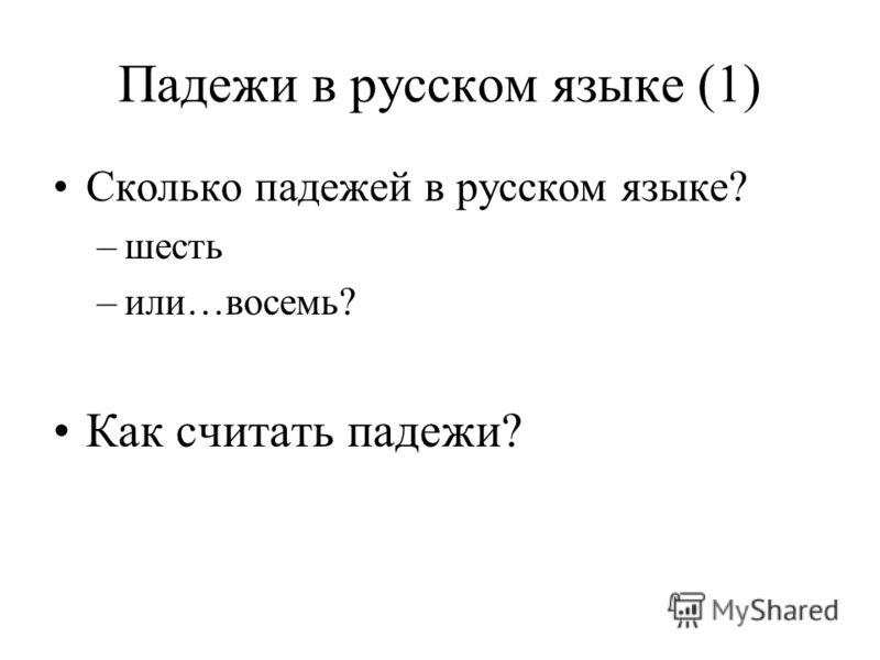 Падежи в русском языке (1) Сколько падежей в русском языке? –шесть –или…восемь? Как считать падежи?